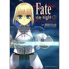 【クリックでお店のこの商品のページへ】Fate/stay night (1) (カドカワコミックスAエース) [コミック]