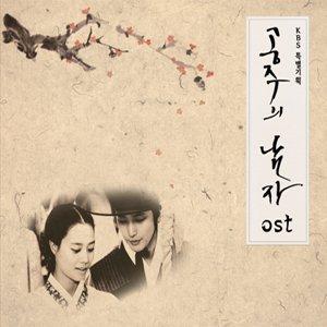 姫の男 / 韓国ドラマOST (KBS) (韓国盤)