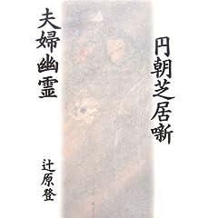 円朝芝居噺 夫婦幽霊