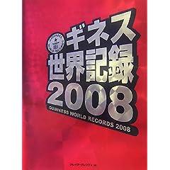 ギネス世界記録 2008