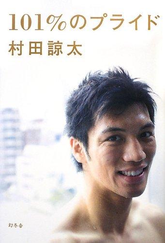 村田諒太の画像 p1_1