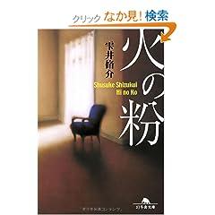 火の粉 (幻冬舎文庫)