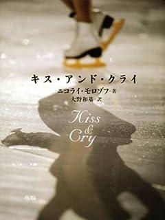 騒動のウラ側 安藤美姫 爆弾告白で青ざめた「5人の男」 vol.2
