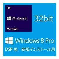 Windows 8 Pro(DSP版 新規インストール用)32bit