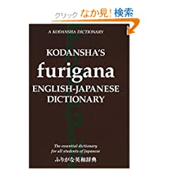 �ӂ肪�ȉp�a���T / Kodansha's Furigana English-Japanese Dictionary