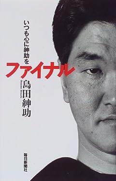 島田紳助 作詞家再始動で注目される「引退から4年 芸能界復帰の野望」