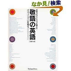 敬語の英語--日常でもビジネスでも使える (単行本)