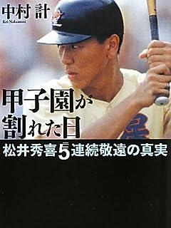 星稜高校、巨人ヤンキース!? 松井秀喜「監督力」大研究  vol.1