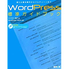 WordPress�W���K�C�h�u�b�N�\����&��{���삩��t���`���[���܂�