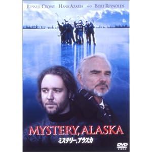 ミステリー、アラスカの画像