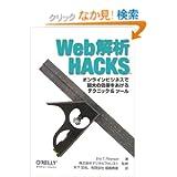 Web解析Hacks --オンラインビジネスで最大の効果をあげるテクニック & ツール