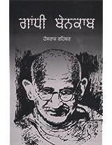 Gandhi Benakab