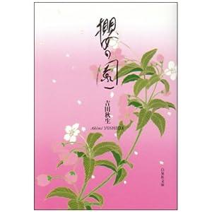 『櫻の園』