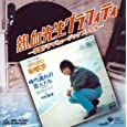 MFシリーズ/MFコンピレーション 熱血先生グラフィティ-学園ドラマ ミュージックファイル- テレビ主題歌、中村雅俊、神田正輝、 小出正則 (CD2004)