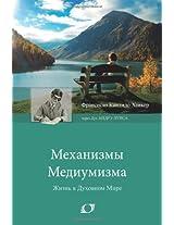 (Mechanisms of Mediumship- Russian)