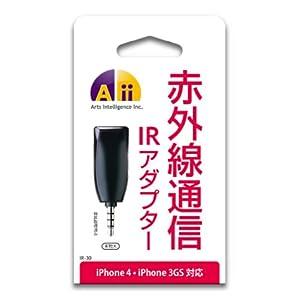 アーツ・インテリジェンス 赤外線通信 IRアダプター IR-30 ブラック (iPhone4/4S iPod touch対応)