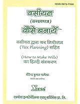 How to Make Wills (Hindi)