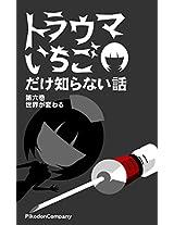 Ichigo Secret Episode 6: The world changes