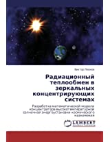 Radiatsionnyy Teploobmen V Zerkal'nykh Kontsentriruyushchikh Sistemakh