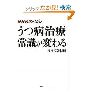 NHKスペシャル うつ病治療 常識が変わる