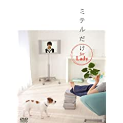 �~�e������ for Lady [DVD]