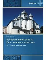 Izbranie Episkopov Na Rusi: Kanony I Praktika