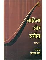 Sahitya Aur Sangeet 1