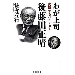 わが上司 後藤田正晴―決断するペシミスト