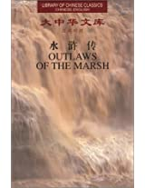 Outlaws of the Marsh (Library of Chinese Classics)