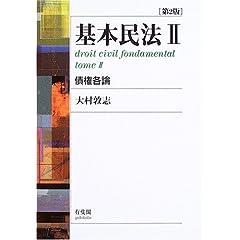 大村基本民法2