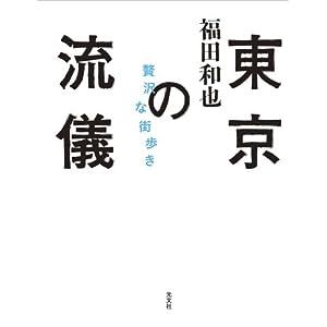 福田和也「東京の流儀」