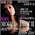 「モデダイ2」現役カリスマファッションモデルのハイパーダイエット(冊子版) ビッグフィールド