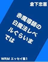 akamadoushi no siromahoureberu gurai madeha (Weekly R-style Magazine Essays)