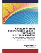 Sotrudnichestvo Evropeyskogo Soyuza I Gosudarstv Tsentral'noy Azii