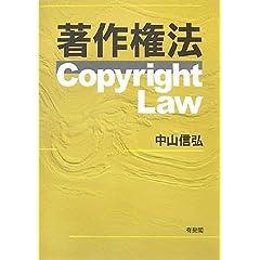 著作権法 中山 信弘 (単行本 - 2007/10/15)