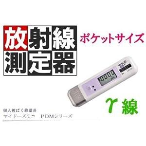 放射線測定装置 マイドーズミニ PDMシリーズ γ線測定 個人被ばく線量計 誤動作防止機能付き マイクロシーベルト◇pdm-122