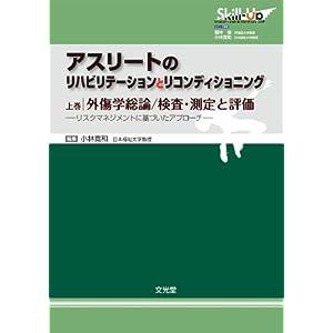 アスリートのリハビリテーションとリコンディショニング 上巻―Skill-Upリハビリテーション&リコンディショニング