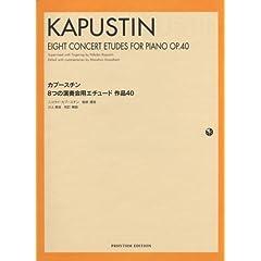 カプースチン 8つの演奏会用練習曲