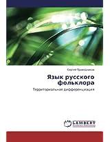 Yazyk russkogo fol'klora: Territorial'naya differentsiatsiya