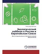 Ekologicheskiy Lobbizm V Rossii I Evropeyskom Soyuze