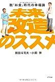 未来改造のススメ 脱「お金」時代の幸福論 ,岡田 斗司夫、、岡田 斗司夫のAmazon著者ページを見る、検索結果、著者セントラルはこちら、小飼 弾,4757217951