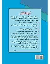 Fan kitabat al-taqarir : kayf taktub taqriran ilmiyan wa-idariyan wa-mihaniyan bi-najah