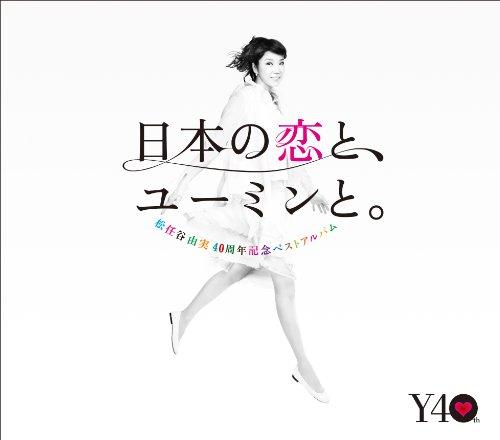 松任谷由実、アルバム総売り上げが3,000万枚を超える