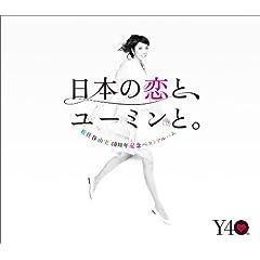 日本の恋と、ユーミンと。(松任谷由実)