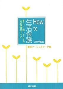 How to 生活保護―暮らしに困ったときの生活保護のすすめ〈2009年度版〉