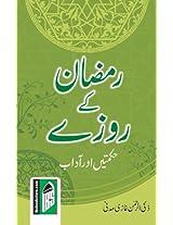 Ramzan Ke Roze (Hikmate Aur Aadab)