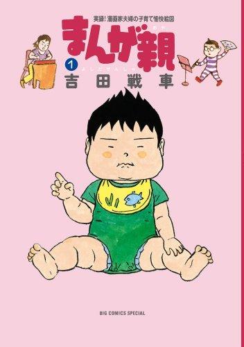 育児中の大根男にオススメしたマンガ「まんが親」(吉田戦車)