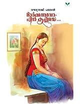 Orkkunnuvo En Krishnaye - Part 1