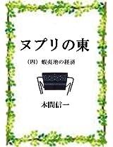 nupuri no higashi 4 (ezochi no keizai)