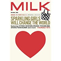 MILK 2011年度版 小さい表紙画像